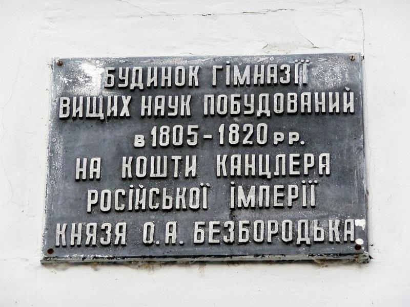 Меморіальна дошка нагадує нам про засновника гімназії